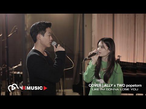ฟังเพลง - Like I'm Gonna Lose You ALLY x Two Popetorn - YouTube