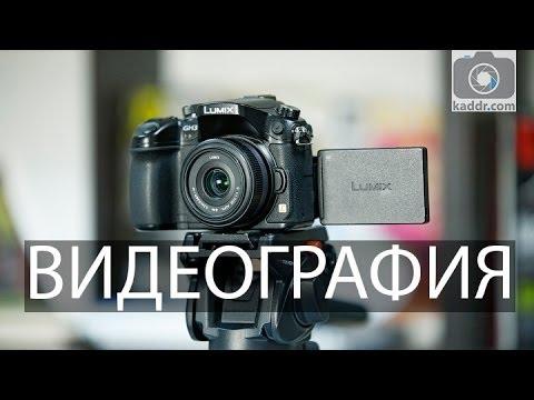уроки dslr видео