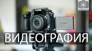 Видеография e02: Фокусировка при Съемке Видео на Цифровую Фотокамеру - Kaddr.com(Видеография - это уроки по съемке видео на современные фотокамеры с функцией записи видео. В течение нескол..., 2013-11-27T17:13:29.000Z)