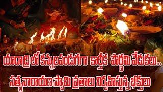 Karthika Pournami Celebrations at yadadri | Karthika Masam | Telangana News | GT TV