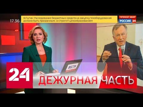 """Вести. """"Дежурная часть"""" от 11 ноября 2019 года (17:30) - Россия 24"""