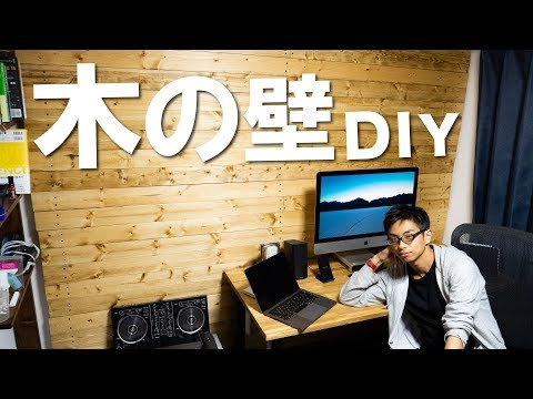 【DIY】賃貸で大きな木の壁を作ってみた!