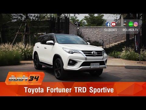 ขับซ่า 34 : ทดสอบ Toyota Fortuner TRD Sportive 2016 : Test Drive By #ทีมขับซ่า