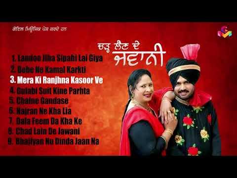 Hakam Bhakhtariwala | Daljit Kaur | Chad Lain De Jawani | Goyal Music