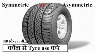Symmetric vs Asymmetric tyres || कौन से Tyre use करे आपके car मे