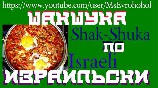 Шакшука по-израильски