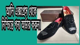 কিভাবে আলী এক্সপ্রেস থেকে পণ্য কিনবেন ।  Unboxing My Loafer ।  How To Buy Aliexpress Product From Bd