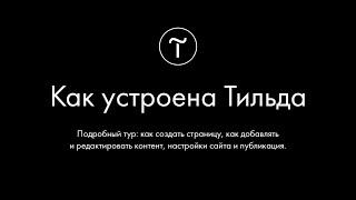 Как устроена Tilda Publishing