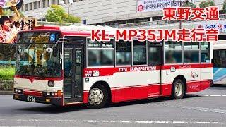 【バス走行音】 東野交通 KL-MP35JM
