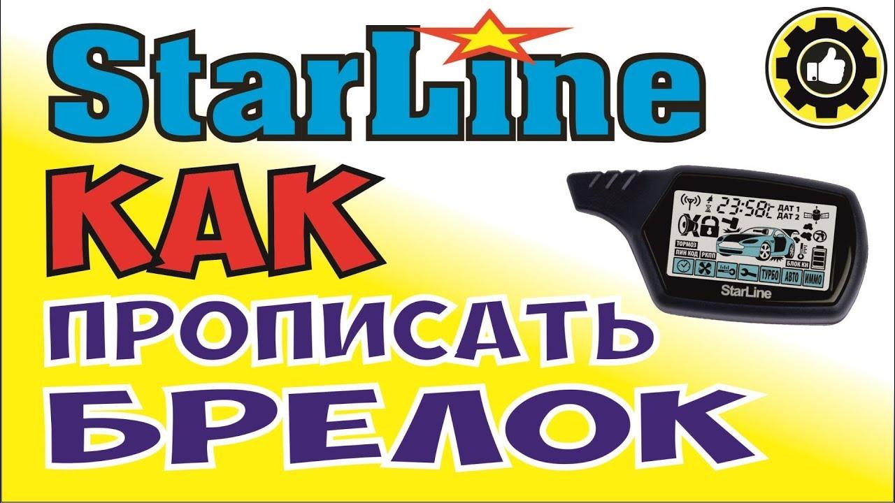 Как прописать брелок к сигнализации Starline А91, В9, А9. (#AvtoservisNikitin)