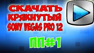 (ПП#1)Где скачать крякнутый Sony Vegas Pro 12