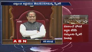 AP CM YS Jagan Vs Chandrababu War of Words   AP Assembly Latest News   ABN Telugu