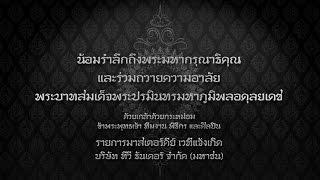 ล้นเกล้าเผ่าไทย มาสเตอร์คีย์ เวทีแจ้งเกิด