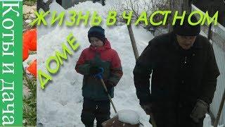 ЖИЗНЬ В ЧАСТНОМ ДОМЕ  Борьба со снегом продолжается и весной  Обзор огорода КОТЫ и ДАЧА