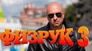Физрук 3 сезон (трейлер)