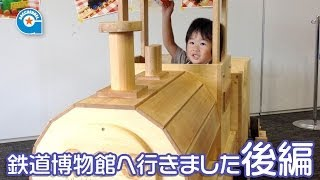 鉄道博物館へ行きました 後編【がっちゃん4歳】 thumbnail