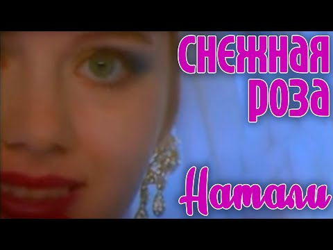 Клип Натали - Снежная роза