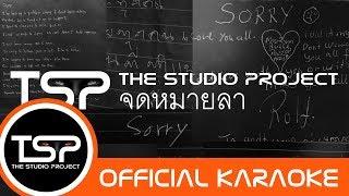 THE STUDIO PROJECT - จดหมายลา [Karaoke คาราโอเกะ]