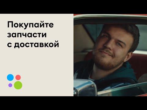 Запчасти на Авито Авто. Доставка по всей России.