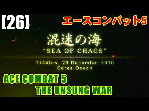 [M26] 混迷の海(SEA OF CHAOS) - ACE COMBAT 5 THE UNSUNG WAR