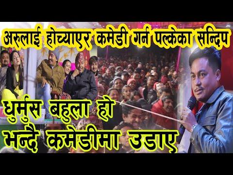 सन्दिप क्षेत्रीको क्रीकेट रंगशालामा पेट मिचिमिची हसाउने कमेडी, Sandeep Chhetri Standup Comedy
