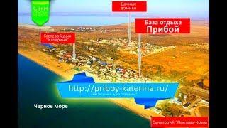 видео Гостевые дома базы отдыха «Прибой» (Саки, Крым): цены, отзывы, описание