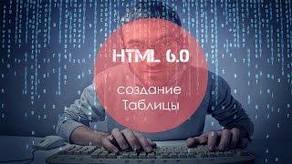 Уроки HTML 6.0 Создание таблицы