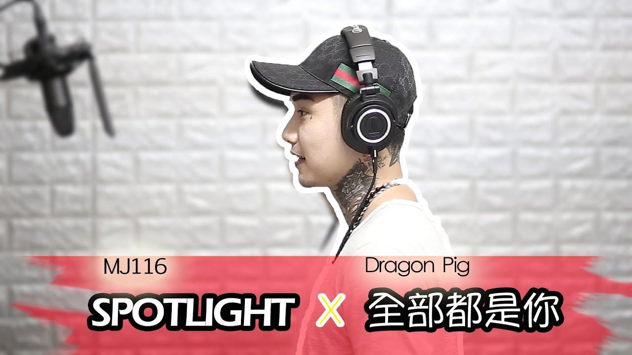 頑童MJ116 SPOTLIGHT X 全部都是你 DRAGON PIG 【湯生 Cover】 - YouTube