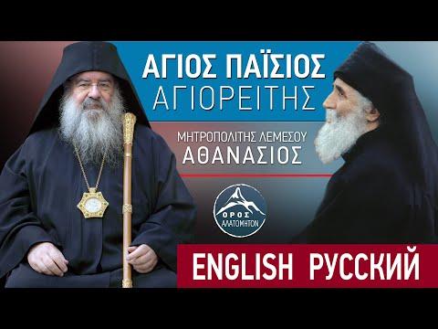Άγιος Παΐσιος Αγιορείτης (video) - Μητροπολίτης Λεμεσού Αθανάσιος