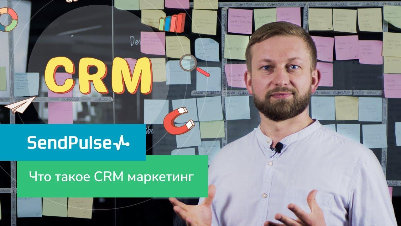 Что такое CRM маркетинг