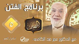 برنامج الفتن | مع فضيلة الشيخ عمر عبد الكافي | استمراء النعم | الحلقة 05