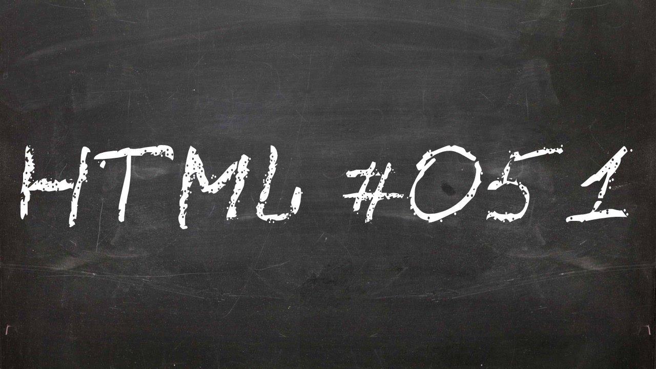 Работа с изображениями и картинками в HTML