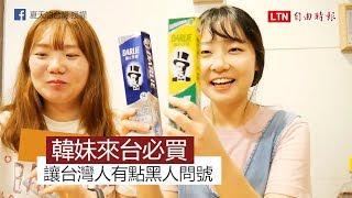 你絕對想不到!韓國人來台灣必敗「三寶」是它們 thumbnail