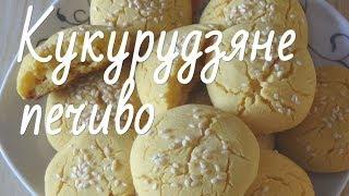 Кукурудзяне печиво   Кукурузное печенье