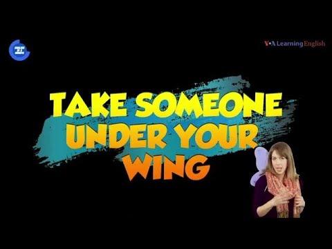 «Английский за минуту» - Take Someone Under Your Wing - Взять под крыло, опекать