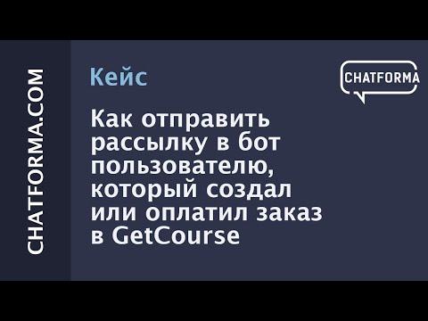 [Кейс] Как отправить рассылку в бот пользователю, который создал или оплатил заказ в GetCourse.