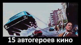 15 автогероев кино