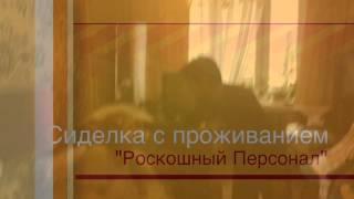 Сиделка с проживанием Киргизка(http://luxurypersonnel.ru/ +7 (495) 723-26-73 +7(964) 597-97-80 +7 (964)55-88-420 КРУГЛОСУТОЧНО И БЕЗ ВЫХОДНЫХ.БЕСПЛАТНЫЙ ПОДБОР., 2016-01-30T12:11:49.000Z)