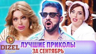 Дизель Шоу - УГАРНЫЙ Сентябрь 2021 - НОВИНКА - Угарная подборка приколов #2   ЮМОР ICTV