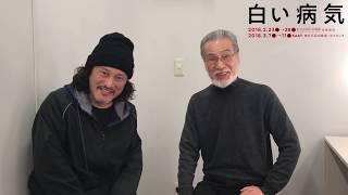 【「白い病気」松本公演】出演者の藤木さん、横田さんよりメッセージ!