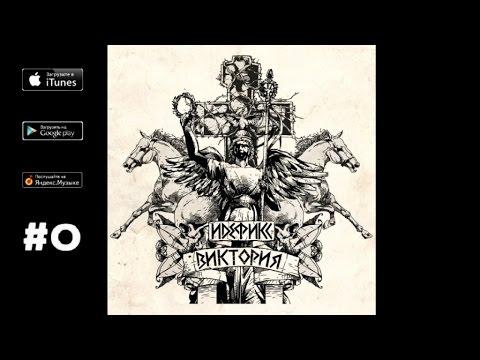 """Идефикс - 09. С нами Бог /п.у. D-MAN55/ (""""Виктория"""", 2013)"""