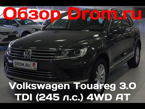 Volkswagen Touareg 2016 3.0 TDI (245 л.с.) 4WD AT - видеообзор