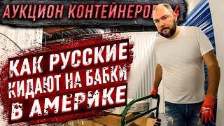 Аукцион контейнеров в США. Как русские кидают на деньги в Америке