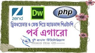 Advance PHP with Dreamweaver and Zend (Part-11)