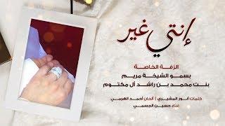 حسين الجسمي - إنتي غير (الزفة الخاصة بسمو الشيخة مريم بنت محمد بن راشد آل مكتوم) | 2019