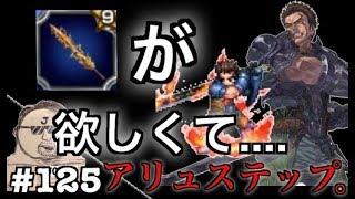 【FFBE】 #125 アリューゼのあれが欲しくてステップダウン!?Final Fantasy BRAVE EXVIUS