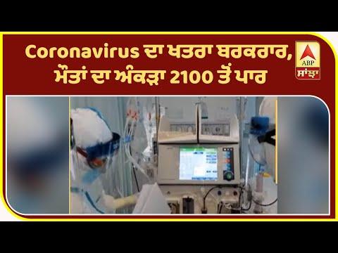 Breaking :Coronavirus ਦਾ ਖਤਰਾ ਬਰਕਰਾਰ, ਮੌਤਾਂ ਦਾ ਅੰਕੜਾ 2100 ਤੋਂ ਪਾਰ  ABP Sanjha