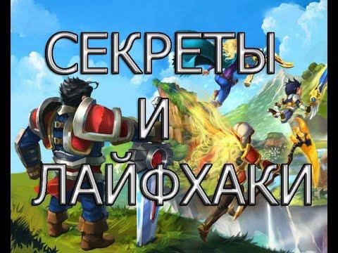 СЕКРЕТЫ И ЛАЙФХАКИ ХРОНИКОВ ХАОСА!!!