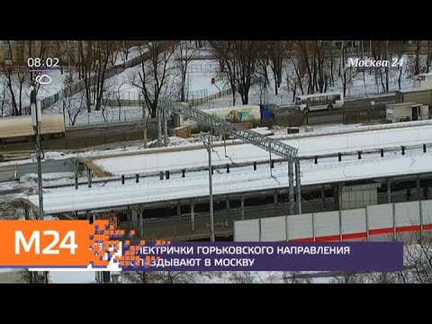 Электрички Горьковского направления опаздывают в Москву - Москва 24