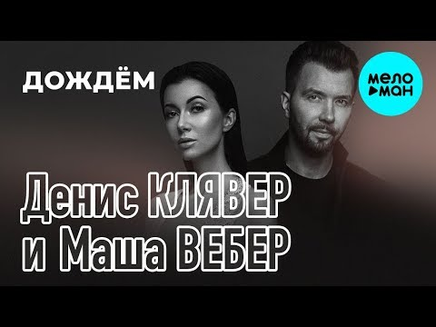 Денис Клявер и Маша Вебер - Дождём Single